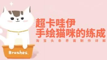 超卡哇伊 手绘猫咪的练成-UI手绘插画技法公开课
