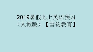 2019暑假七上英语预习(人教版)【雪豹教育】