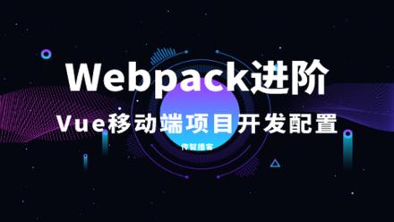 Webpack进阶-手把手带你上手Vue移动端项目开发