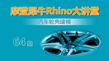 摩登犀牛Rhino第64讲-汽车轮壳建模