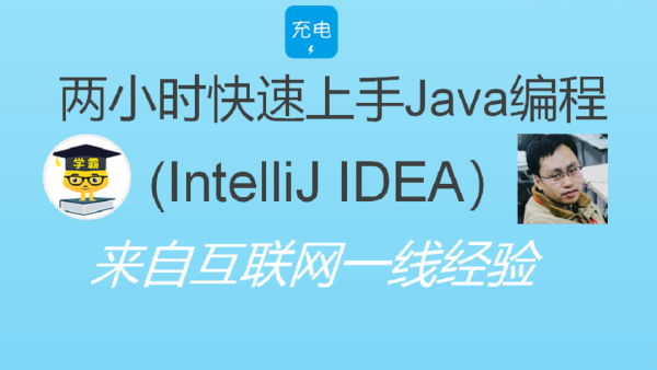 大数据编程开发必备技能之两小时快速上手Java编程