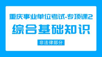 2019重庆事业单位《综合基础知识-非法律部分》48课时 专项课程2