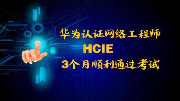 华亿网络-华为认证网络工程师HCIE精品VIP课程含题库版本面试