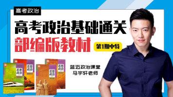 【马宇轩政治】高考一轮复习基础通关 统编版教材-第1期中特
