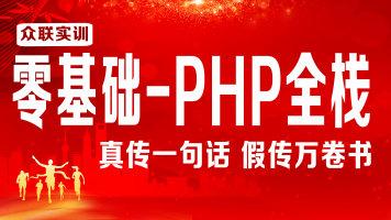 零基础学网络编程(Web前端+PHP/Python+linux)PHP全栈就业班