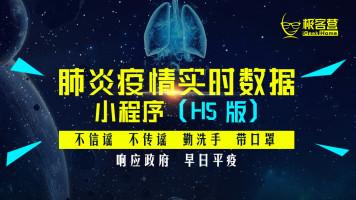 【极客营】肺炎疫情实时数据小程序(全栈版)
