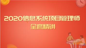 2020信息系统项目管理师全套精讲【东方瑞通】
