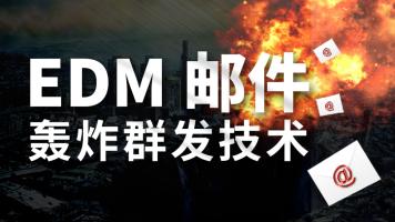 《EDM邮件轰炸群发技术》-商梦网校网络营销推广引流培训课程