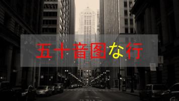 【陈博士日语】な行:每天5分钟 学会日语五十音图平片假名 第5讲