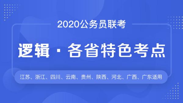 2020联考-逻辑-各省特色考点精讲