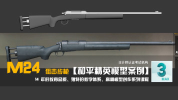M24 狙击步枪【和平精英高精度模型创作案例】【派動教育】
