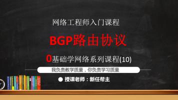 CCNA 0基础学网络系列10:BGP路由协议