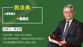 听杨立新教授讲民法典人格权编 | 一般规定