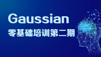Gaussian零基础培训第二期