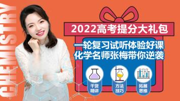 【张梅化学】2022高考化学一轮复习好课试听体验(拼团只需0.99)