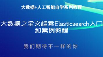大数据之全文检索Elasticsearch入门和案例教程