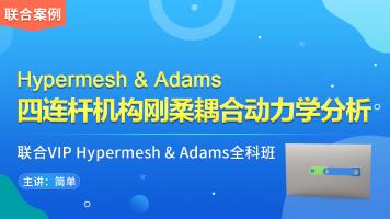 基于Hypermesh和Adams的四连杆机构刚柔耦合动力学分析
