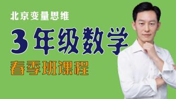 三年级(下册)变量思维数学【春季班】课程,北京定制小班直播