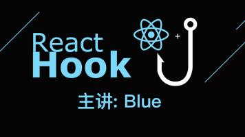 【智能社】从零开始了解React Hook公开课
