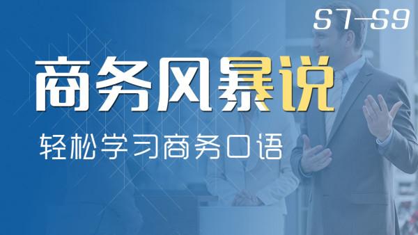 【定制VIP】商务风暴说 成人体系S7-S9【上元网校】