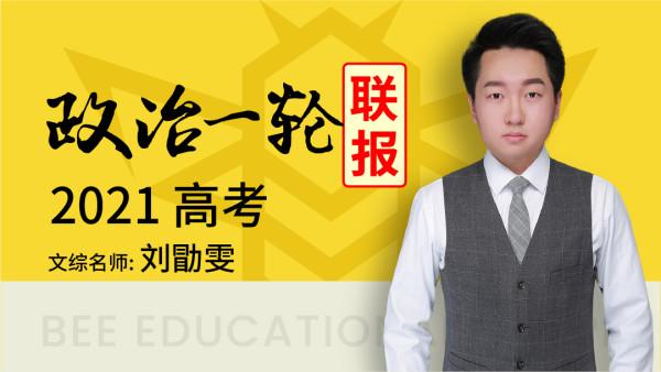 2021高考政治一轮复习联报