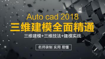 CAD2018三维建模全面精通