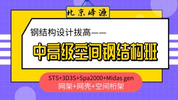 【北京峰源】空间钢结构设计实战班(网架网壳空间桁架sap2000)