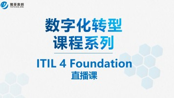 ITIL 4 Foundation 直播课