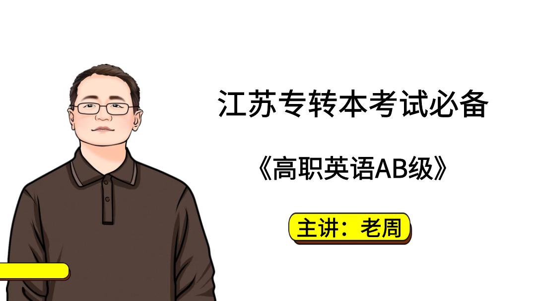 【江苏专转本必备】高职英语能力AB级