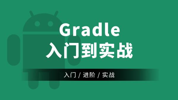 【微课】Gradle入门到实战/Android/Java/Groovy