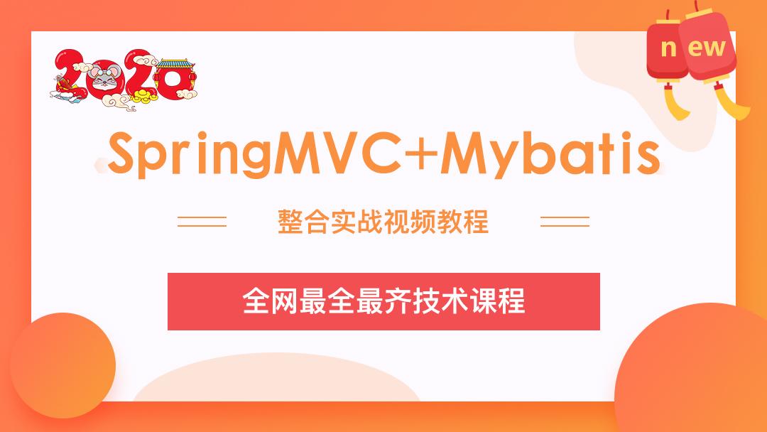 SpringMVC+Mybatis整合视频教程【免费学习】