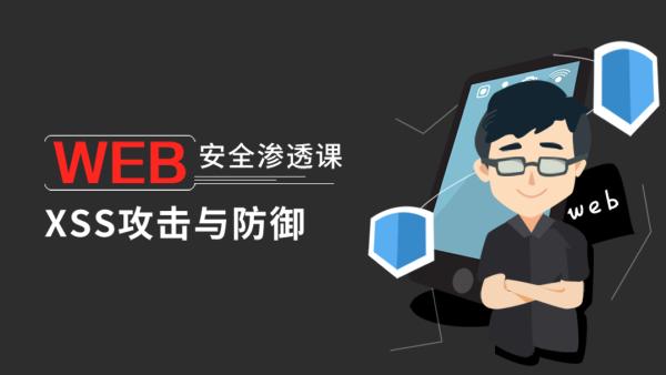 Web安全工程师之XSS攻击与防御(渗透测试/白帽子黑客/网络安全)