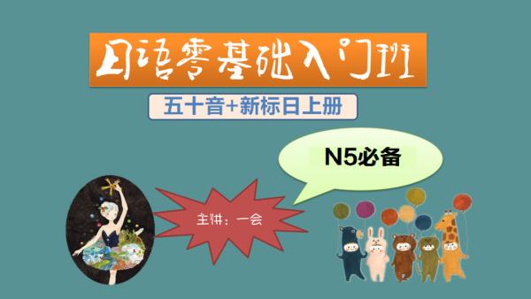 日语零基础入门班【一会日语教室4班】
