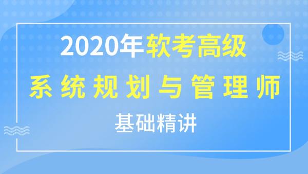 2020希赛软考高级系统规划与管理师——基础精讲