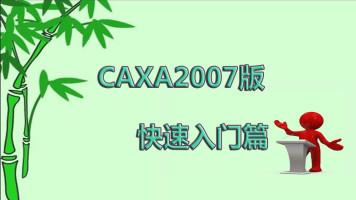 CAXA/CAD电子图板2007基础命令的使用教程