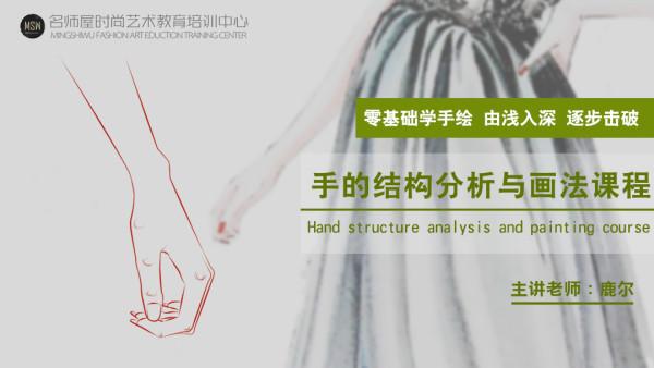 服装手绘技法《手的结构分析与画法》【名师屋服装工作室】