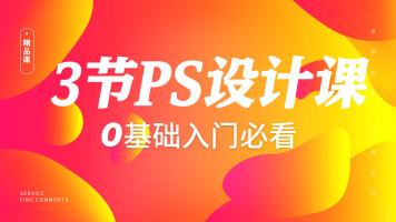 PS美工速成课,3节直播,PS设计课 晚上19:30 开课