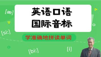 学国际音标发音掌握英语单词拼读规则