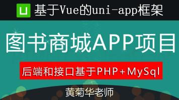 基于vue.js的uniapp图书商城毕业设计APP(使用教程)