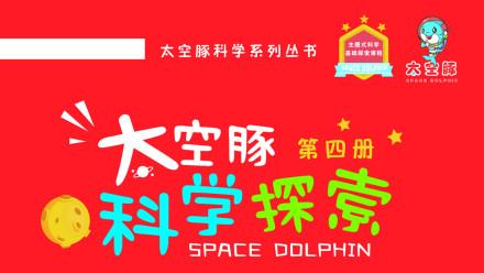 太空豚科学探索系列课程第四册