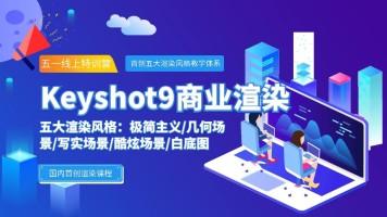 2020那青红Keyshot9商业渲染班
