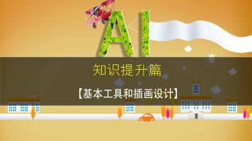AI  实战课程/图形绘制/VI设计/插画/海报设计/插画设计