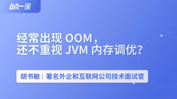经常出现OOM,还不重视JVM内存调优?