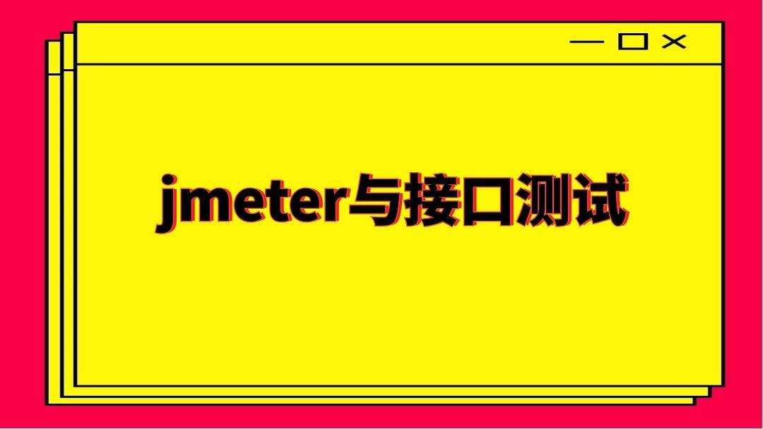 jmeter与接口测试(1)