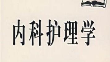 内科护理学(全65讲)【理工学社】