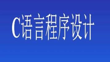 C语言程序设计/计算机二级C语言(体验课) 【理工学社】