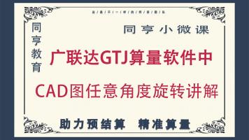 【同亨小微课】广联达GTJ中CAD图任意角度旋转讲解