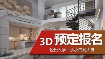 【恩维客教育】3DMAX室内设计效果图预定渠道