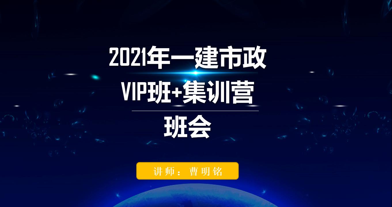 2021年一建市政vip班+集训营班会