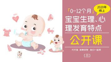 0-12个月宝宝生理心理发育特点
